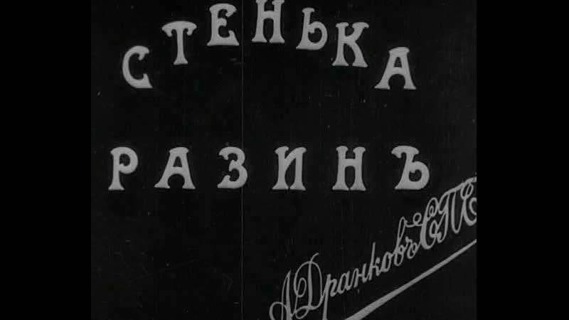 СТЕНЬКА РАЗИН | 1908