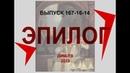 167 16 14 ГОЛУБИНАЯ КНИГА ЭПИЛОГ КОЩНЫЙ ВЕК Основная мысль Дима Димов ДИМ ТВ ЛОХ ТВ
