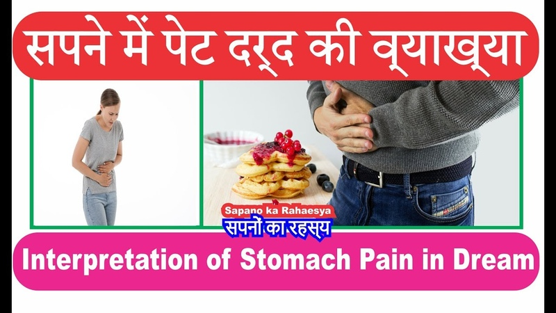 Interpretation of Stomach in dream सपने में पेट दर्द की व्याख्या Sapane mein Pait dard karna