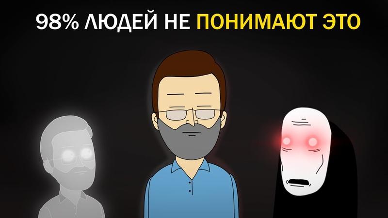 98% Людей НЕ ПОНИМАЮТ ЭТО Анимация про Куплинова
