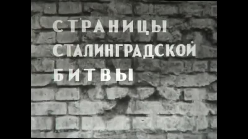 Страницы Сталинградской битвы. Серия 6. ЧАСТЬ-1. Кольцо сжимается.