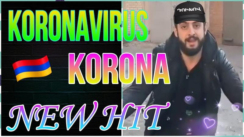 Koronavirus Korona New Tarberak Коронавирус Песня