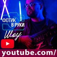 Трансляция ФОТИК В РУКИ ШОУ