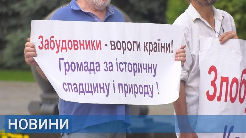 Активісти закликають Зеленського навести лад у будівельній сфері Києва мітинг під Офісом президента