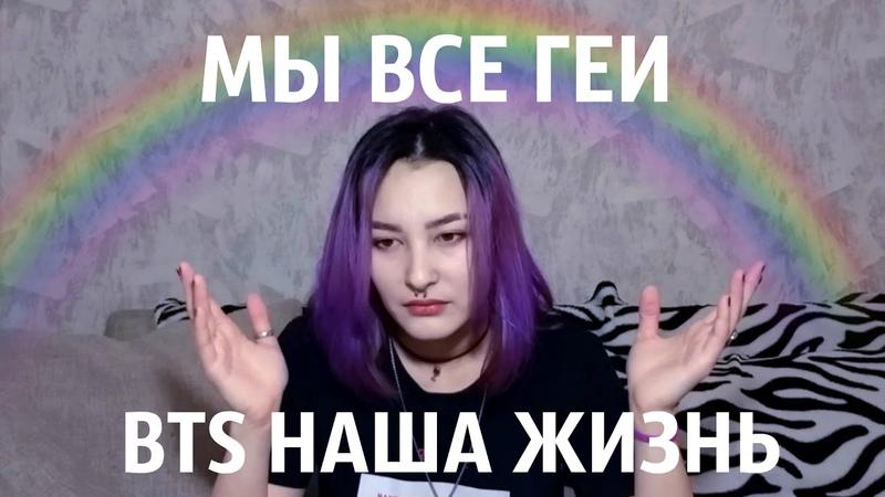 СТЕРЕОТИПЫ О КЕЙПОПЕРАХ!