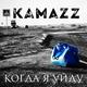 Kamazz - Когда я уйду