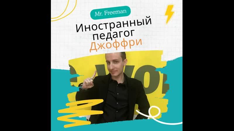 иностранный педагог Джоффри.mp4