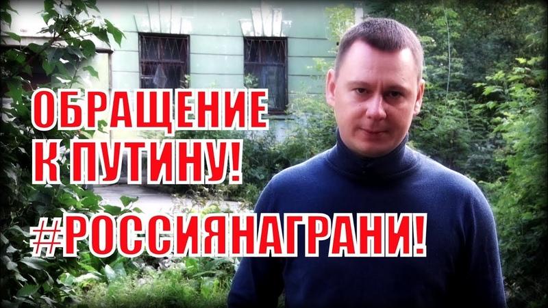 Мощное обращение журналиста Николая Сальникова к Путину РОССИЯНАГРАНИ