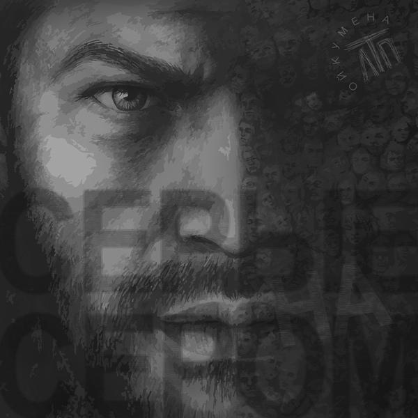 Новый тройной альбом психоделической рок-группы ЛТП Ойкумена