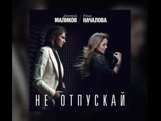 Дмитрий Маликов и Юлия Началова - Не отпускай (тизер)