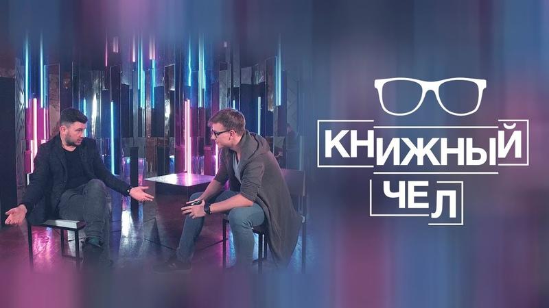 Глуховский диссит Путина с Гнойным и верит в литературу Книжный чел 3