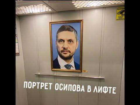 ПОРТРЕТ ОСИПОВА В ЛИФТЕ ПРАНК