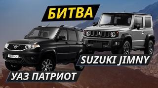 UAZ Patriot AT против Suzuki Jimny: городские внедорожники
