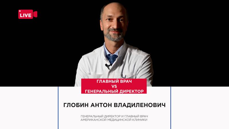 Интервью с Антоном Владиленовичем Глобиным (часть 9)