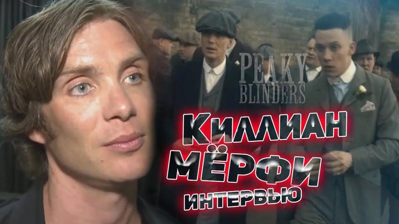 Киллиан Мерфи о сериале Острые Козырьки ✅ ИНТЕРВЬЮ
