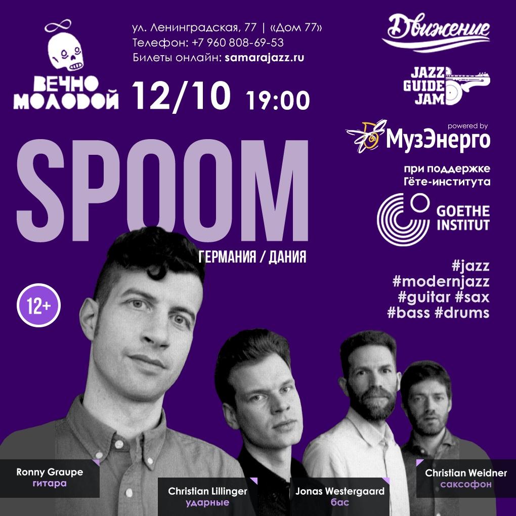 Афиша Самара Джаз-концерт из Германии! Ronny Graupes SPOOM