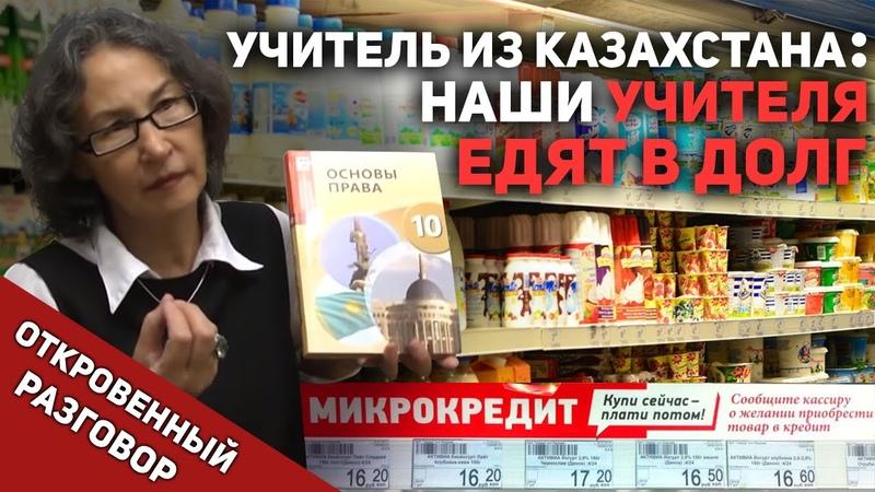 Мы живем в стране где не нужна ни экономика ни история учитель из Казахстана
