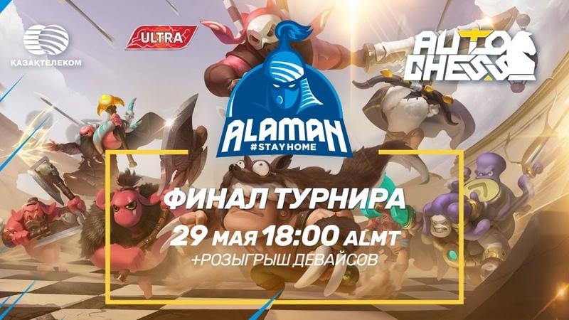 Alaman StayHome Auto Chess Финал турнира Второй день