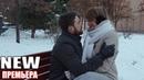 НОВЕЙШИЙ фильм обворожил мир ПРОТИВОСТОЯНИЕ Русские мелодрамы 2018 фильмы 2018 HD