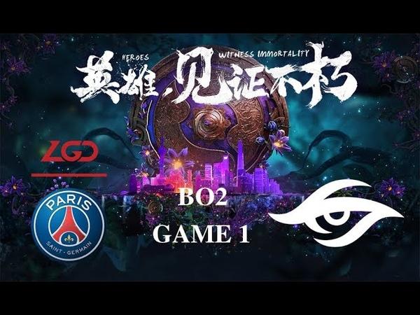OB解说 TI9国际邀请赛 小组赛 A组 LGD VS Secret BO2 第一场GAME1