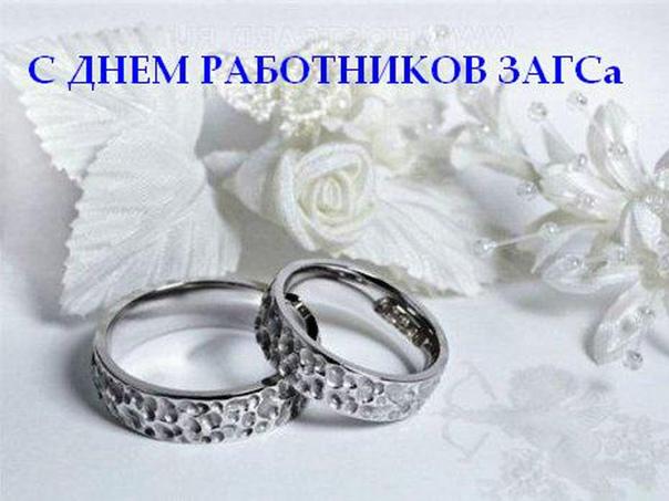 можно поздравления с днем загса смешные иркутской