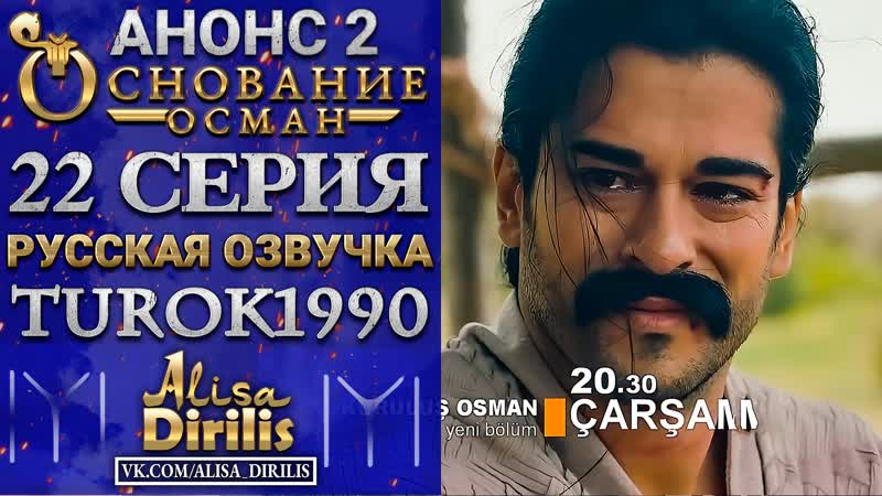 Основание Осман 2 анонс к 22 серии turok1990