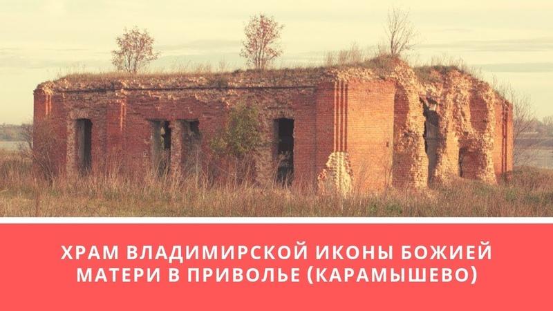 разрушенный Храм Карамышево