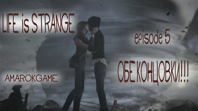 Life Is Strange Прохождение ► Эпизод 5 Раскол ► No Commentary Gameplay Обе концовки