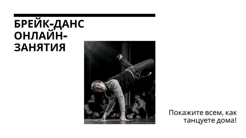 Брейк данс тренировка с Иваном Семенихиным 3 июня 2020