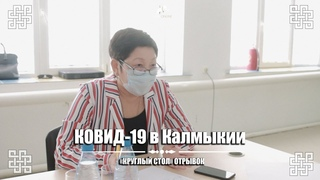 COVID-19 в Калмыкии - Наталья Манжикова (Депутат Народного Хурала Калмыкии)
