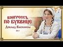 Конгрессъ по буквице Доклад Василисы День 2