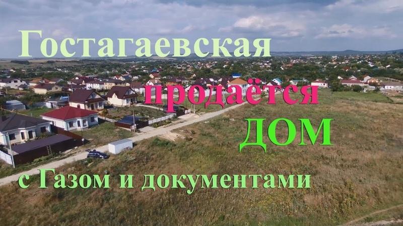 В Гостагаевской продаётся дом с документами, газом.