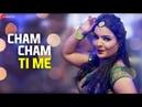 Cham Cham Ti Me - Official Music Video | Shabana Sayyed | Bharati Madhavi | Ashish Padwal