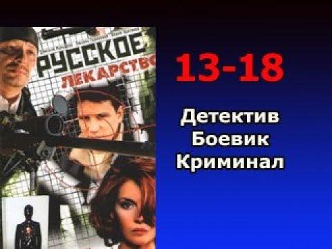 Русское лекарство 13 18 серия Детектив Боевик Криминал