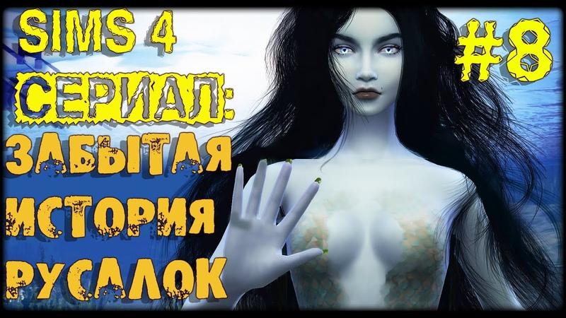 Симс 4 сериал История русалок Серия 8 ФИНАЛ ts4