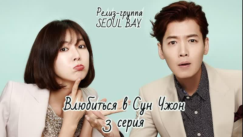 [SEOUL BAY] Влюбиться в Сун Чжон/Fall in love with Soon Jung 3 серия (озвучка)