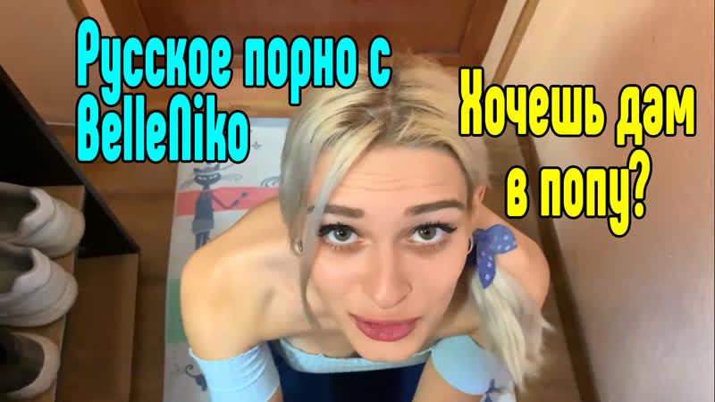 Belle Niko анал русское порно Измена сексом Трах, all sex, porn, big tits,