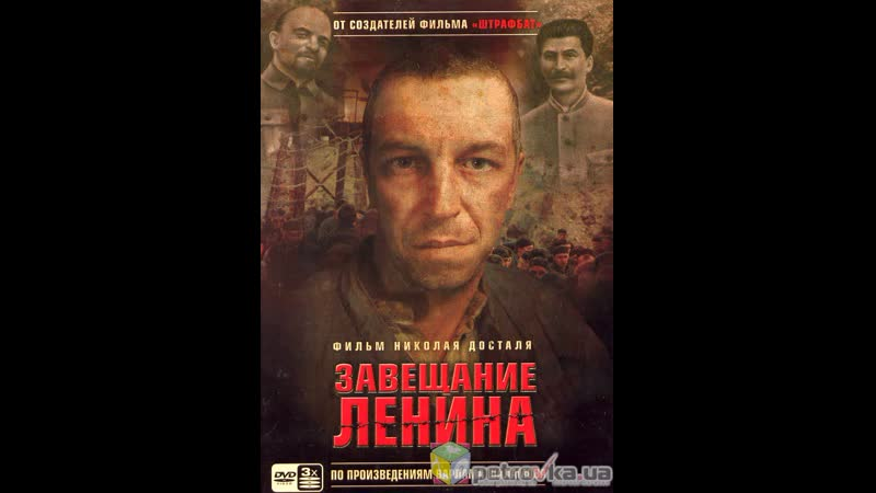 Завещание Ленина 06ч