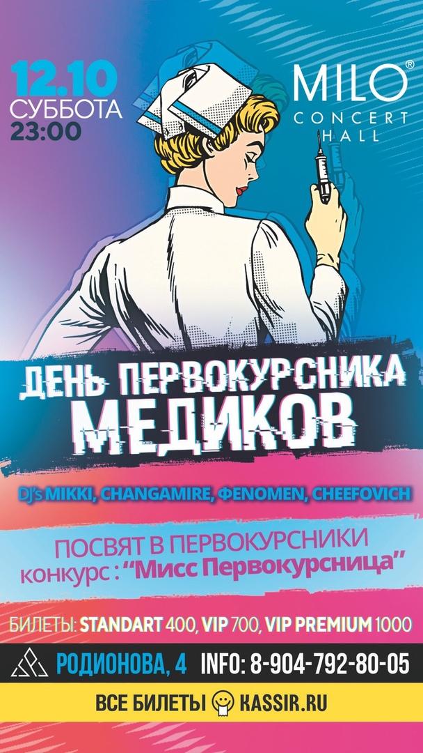 Афиша Нижний Новгород ДЕНЬ ПЕРВОКУРСНИКА МЕДИКОВ 2019