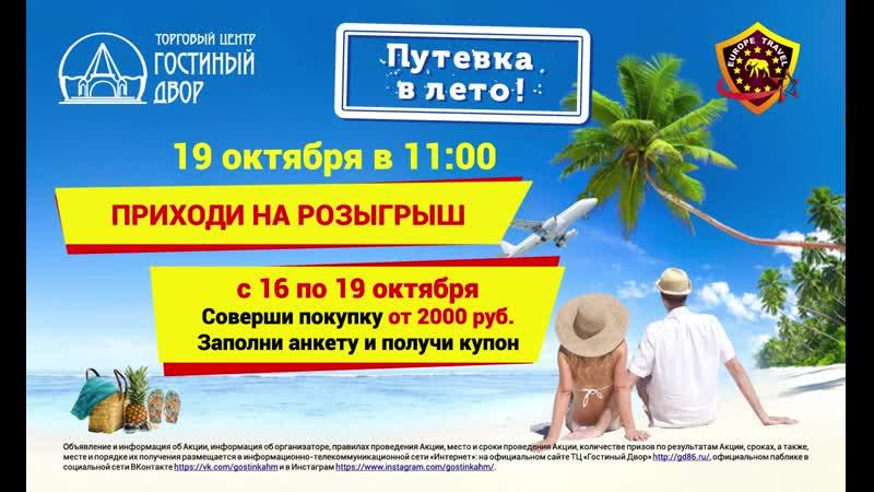 Гостиный двор Розыгрыш 19.10.19 в 11 00