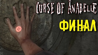 Изгнали всех демонов! Концовка Curse of Anabelle The End #3 Horror games