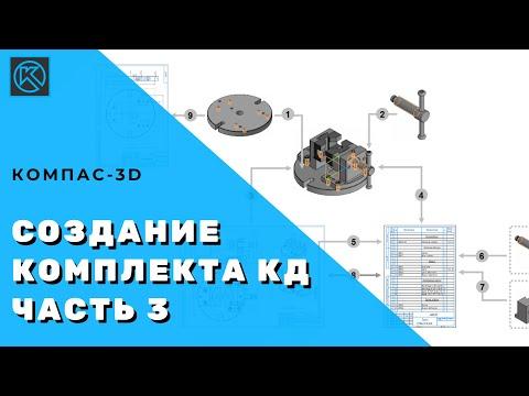 Создание комплекта конструкторской документации в КОМПАС 3D Часть 3