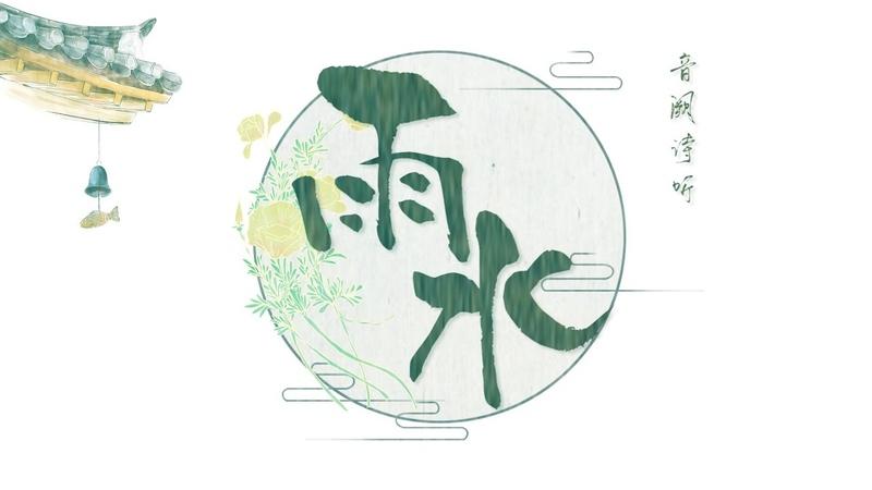 《雨水》音阙诗听 李佳思 二十四节气系列歌曲《Rain Water 》 The 24 solar terms Âm Khuyết Thi Thính