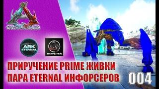 #004: Приручение Prime живки. Пара Eternal Инфорсеров - Сервер Ortega (Eternal+Extintion)
