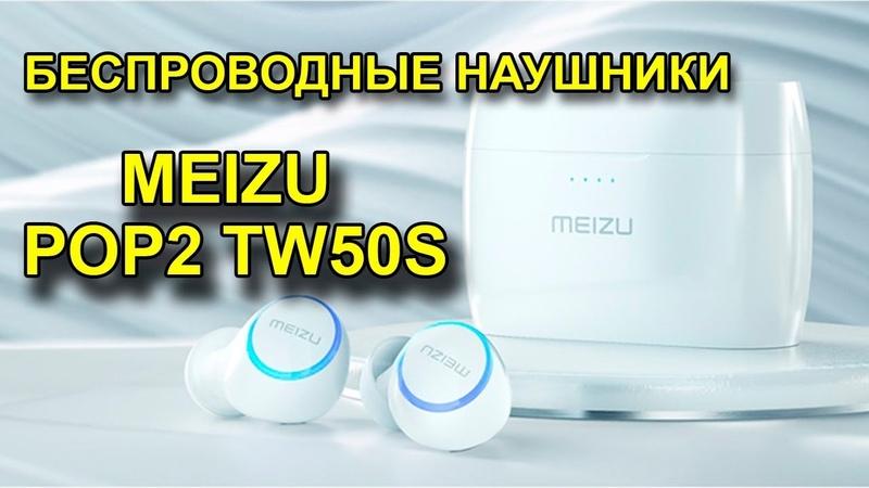 Meizu POP2 TW50 Беспроводные наушники С Алиэкспрессс