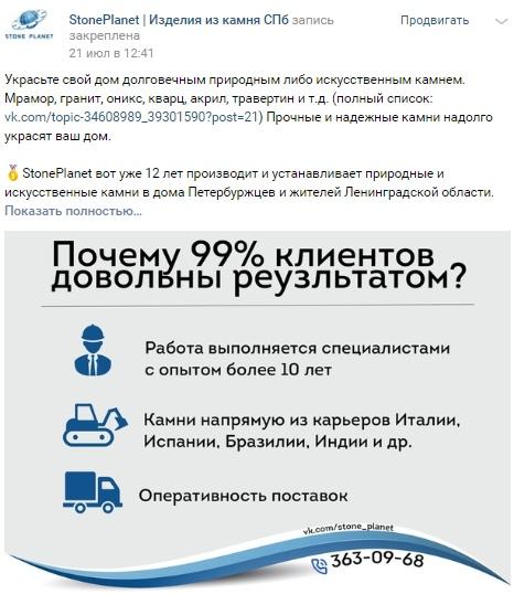 Кейс: В строительную компанию 747 подписчиков, 126 заявок и 9 клиентов средним чеком 70 тыс руб из Вконтакте?, изображение №6