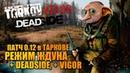 В ожидании Escape from Tarkov 0.12 🔥 DEADSIDE, VIGOR (Подкаст Ждуна)