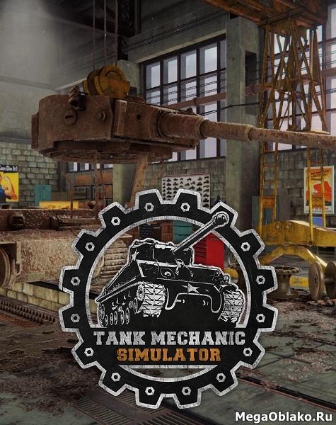 Tank Mechanic Simulator (2020/RUS/ENG/MULTi/RePack by xatab)