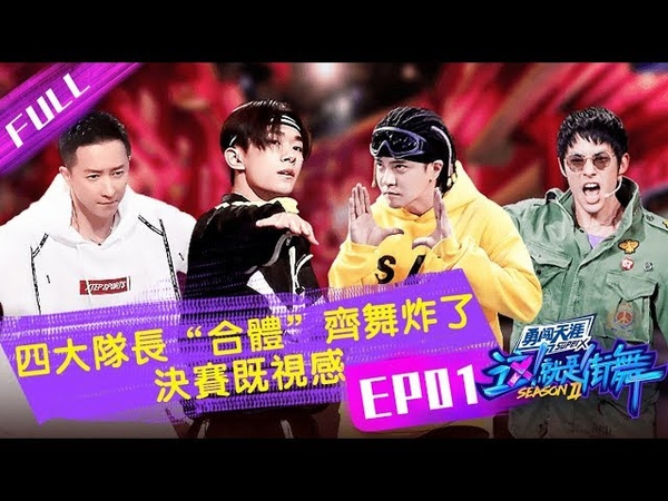 【Eng Sub】【这就是街舞S2】EP01 Street Dance Of China S2 190518 四大队长合体齐舞炸了 决赛既视248