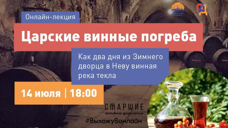 Онлайн лекция Царские винные погреба как два дня из Зимнего дворца в Неву винная река текла